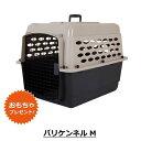 ペット キャリーケース クレート ハウス 中型犬 バリケンネル M 20-30 lbs (9.0-13.6 Kg) バリケン 200 【Petmate正規…