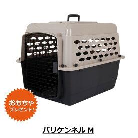【Petmate正規代理店】バリケンネル M 【必ずもらえる! おもちゃ付き!!】20-30 lbs (9.0-13.6 Kg) バリケン 200