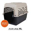 【Petmate正規代理店】バリケンネル ML【必ずもらえる! おもちゃ付き!!】30-50 lbs (13.6-22.7 Kg) バリケン 300