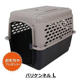 【Petmate正規代理店】バリケンネル L【必ずもらえる! おもちゃ付き!!】50-70 lbs (22.7-31.7 Kg) バリケン 400