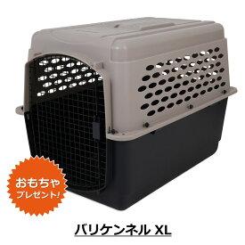 【Petmate正規代理店】バリケンネル XL【必ずもらえる! おもちゃ付き!!】70-90 lbs (31.7-40.8 Kg) バリケン 500