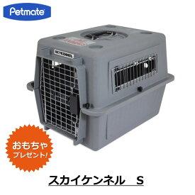 【Petmate正規代理店】ペットメイト スカイケンネル S【必ずもらえる! おもちゃ付き!!】15 lbs (6.8 Kg) バリケンネル 100