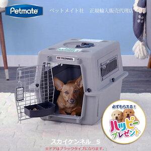 ペット キャリーケース スカイケンネル S 小型犬 ペットメイト ウルトラバリケンネル 飛行機 送料無料 P-100 Petmate正規代理店 PM00100