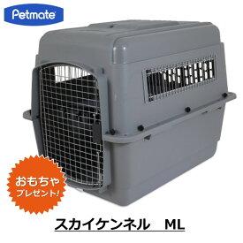 【Petmate正規代理店】ペットメイト スカイケンネル ML【必ずもらえる! おもちゃ付き!!】15 lbs (6.8 Kg) バリケンネル 300