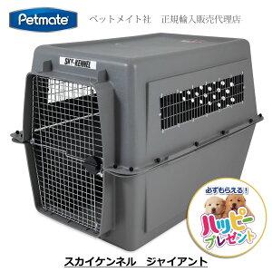 キャリーケース クレート ハウス 大型犬 ペットメイト スカイケンネル ジャイアント 700G 【Petmate正規代理店】
