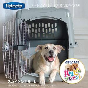 キャリーケース クレート ハウス 大型犬 ペットメイト スカイケンネル L 50-70 lbs (22.7-31.7 Kg) バリケンネル 400 【Petmate正規代理店】