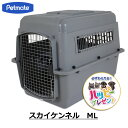 キャリーケース クレート ハウス 中型犬 ペットメイト スカイケンネル ML 15 lbs (6.8 Kg) バリケンネル 300 【Petmat…