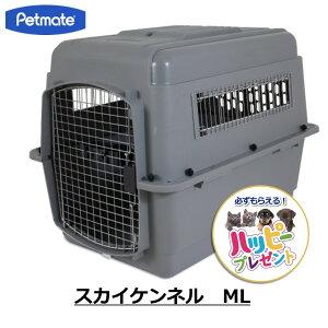 キャリーケース クレート ハウス 中型犬 ペットメイト スカイケンネル ML 15 lbs (6.8 Kg) バリケンネル 300 【Petmate正規代理店】