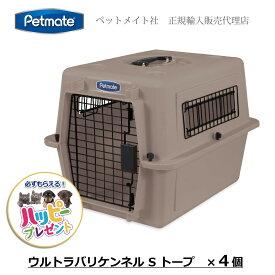 ペット キャリーケース クレート ハウス 小型犬 ウルトラバリケンネル S トープ 15lbs (6.8 Kg) バリケン 100 【Petmate正規代理店】