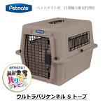 【Petmate正規代理店】ウルトラバリケンネルSトープ【必ずもらえる!おもちゃ付き!!】15lbs(6.8Kg)