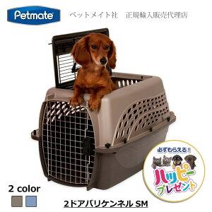ペット キャリーケース クレート ハウス 小型犬 猫 2ドア バリケンネル SM コーヒー ダブルドア 【Petmate正規代理店】