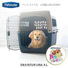 犬 バリケンネル 大型犬 ウルトラ XL ペットゲージ 500 旅行用 飛行機 IATA ハウス クレート ペットメイト 正規輸入販売代理店 ウルトラバリケンネル XL トープ ブラック