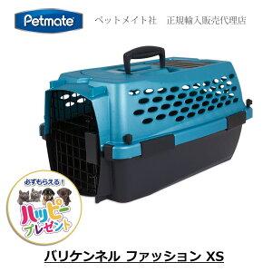ペット キャリーケース クレート ハウス 小型犬 バリケンネル ファッション XS ブルー 【Petmate正規代理店】