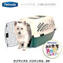 キャリーケース クレート ハウス 小型犬 ペットメイト ラフマックス バリケンネル SM オフホワイト/グリーン 【Petmate正規代理店】