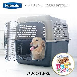 犬 バリケンネル バリケン 大型犬 XL ペットゲージ 500 旅行用 飛行機 IATA ハウス クレート ペットメイト 正規輸入販売代理店 バリケンネル XL トープ ブラック
