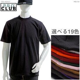 【PRO CLUB Tシャツ】プロクラブ TEE HEAVY/19色/pro club tシャツ 無地 トップス メンズ 大きいサイズ/あす楽/
