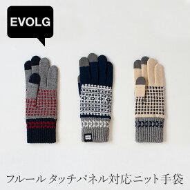 フルール タッチパネル対応ニット手袋(エヴォログ/EVOLG)