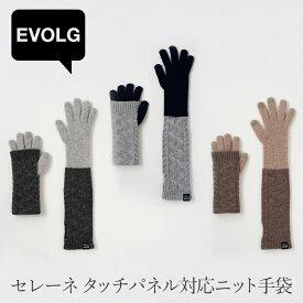セレーネ タッチパネル対応ニット手袋(エヴォログ/EVOLG)