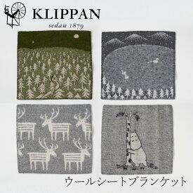ウールシートブランケット(クリッパン/KLIPPAN)