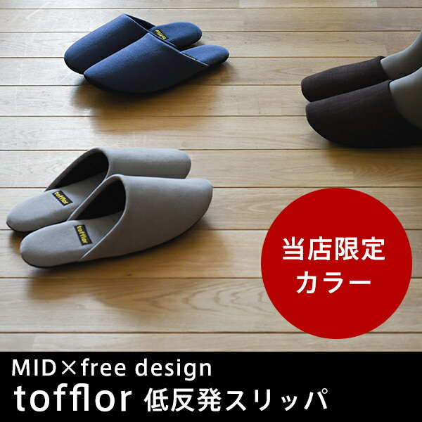 【free design 限定カラー】 tofflor(トフロール) 低反発スリッパ