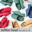 MID(ミッド) tofflor-hoof ルームシューズ (トフロール ホフ)