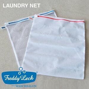 Freddy Leck(フレディレック ウォッシュサロン) LAUNDRY NET (洗濯ネット) 2枚セット