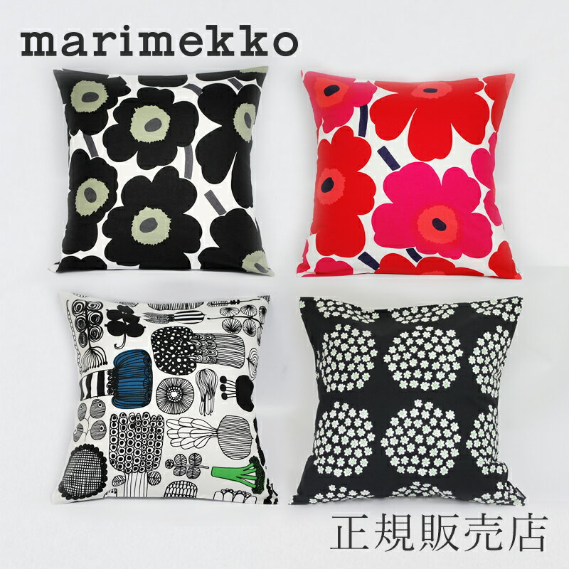【日本限定】 マリメッコ クッションカバー 45×45cm(marimekko)