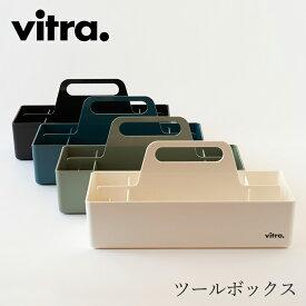 ツールボックス(ヴィトラ)