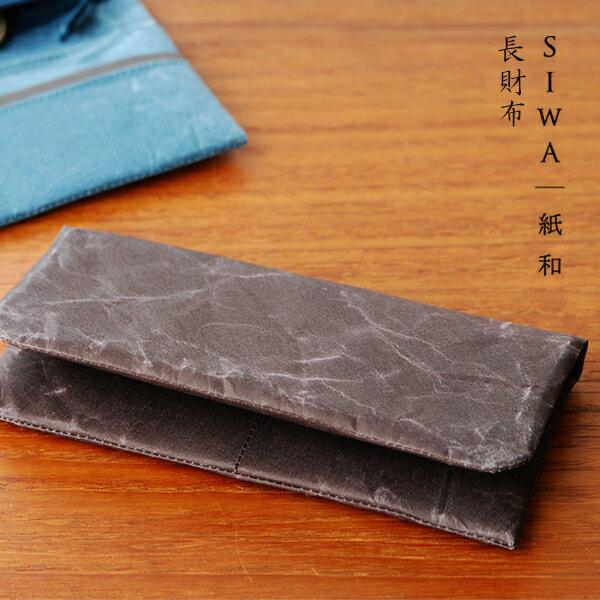 SIWA 紙和(シワ) 長財布