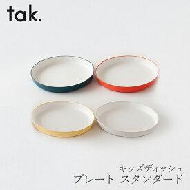 キッズディッシュ プレート(タック/tak.) スタンダード