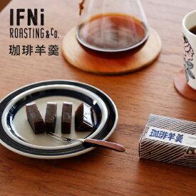 IFNi ROASTING&Co. (イフニ ロースティング&コー) 珈琲羊羹