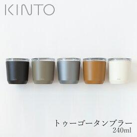 トゥーゴータンブラー 240ml(キントー/KINTO)