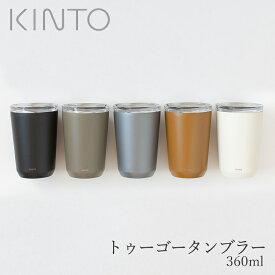 トゥーゴータンブラー 360ml(キントー/KINTO)