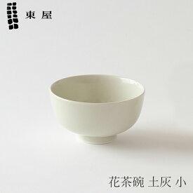 花茶碗 土灰 小(東屋)