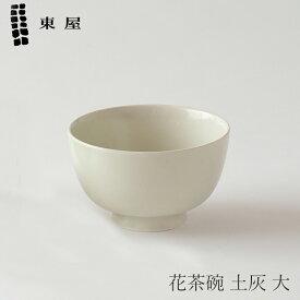 花茶碗 土灰 大(東屋)