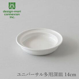 ユニバーサル多用深皿 14cm シリコン付(デザインモリコネクション)