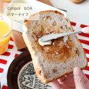 Cutipol(クチポール) GOA(ゴア) ブラック×シルバー バターナイフ