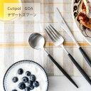 Cutipol(クチポール) GOA(ゴア) ブラック×シルバー デザートスプーン