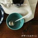 Cutipol GOA(ゴア) ホワイト×シルバー デザートスプーン (クチポール ゴア ホワイト マットシルバー デザートスプーン)