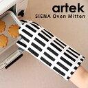 artek(アルテック)SIENA オーブンミトン ブラック