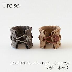 ケメックス コーヒーメーカー 3カップ用レザーネック 【free design別注アイテム】(イロセ/i ro se )