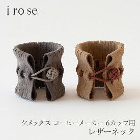 ケメックス コーヒーメーカー 6カップ用レザーネック 【free design別注アイテム】(イロセ/i ro se )