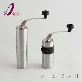 セラミック コーヒーミル・II(ポーレックス/PORLEX)