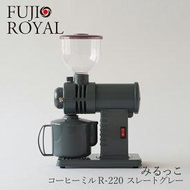 【free design 別注】 みるっこ コーヒーミル R-220 スレートグレー (フジローヤル/FUJI ROYAL)