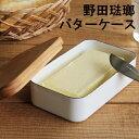 野田琺瑯(のだほうろう) バターケース 200g