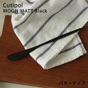 Cutipol MOON MATT(ムーンマット) ブラック バターナイフ (クチポール ムーンマット ブラック バターナイフ)