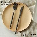 Cutipol MOON MATT(ムーンマット) ブラック デザートナイフ (クチポール ムーンマット ブラック デザートナイフ)