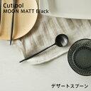 Cutipol MOON MATT(ムーンマット) ブラック デザートスプーン (クチポール ムーンマット ブラック デザートスプーン)