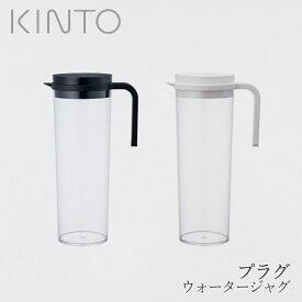 KINTO(キントー) PLUG(プラグ) Water Jug(ウォータージャグ)