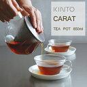 KINTO(キントー) CARAT(カラット) ティーポット 850ml